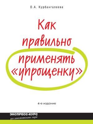 cover image of Как правильно применять «упрощенку»