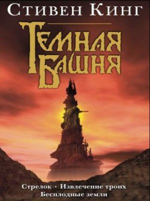 cover image of Бесплодные земли