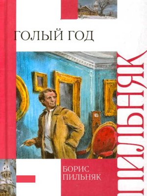 cover image of Голый год