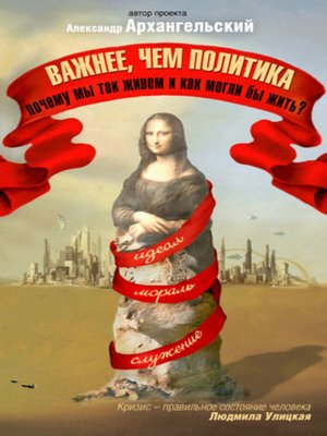 cover image of Важнее, чем политика
