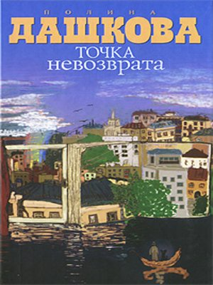 cover image of Точка невозврата (сборник)