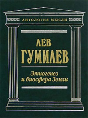 cover image of Этногенез и биосфера Земли
