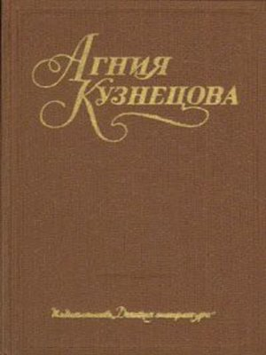 cover image of Мы из Коршуна