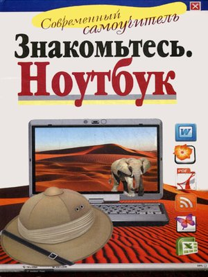 cover image of Знакомьтесь: Ноутбук