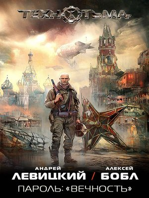 cover image of Пароль: «Вечность»
