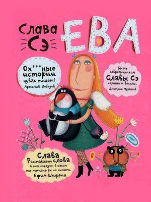cover image of Ева (сборник)