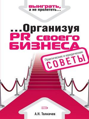 cover image of ...Организуя PR своего бизнеса