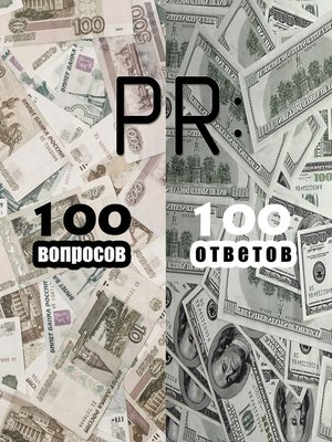 cover image of PR