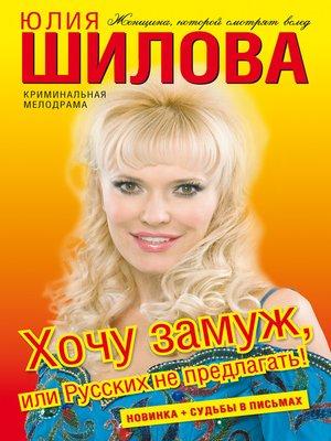cover image of Хочу замуж, или Русских не предлагать!