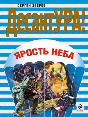 cover image of Ярость неба