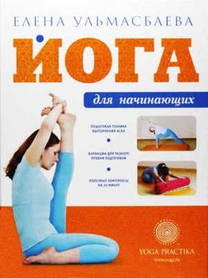 cover image of Йога для начинающих