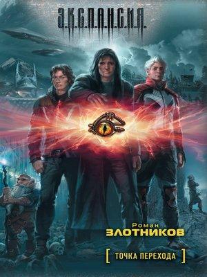 cover image of Точка перехода