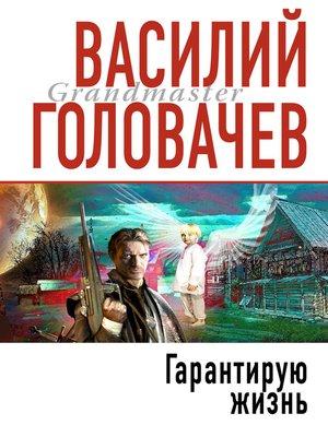 cover image of Гарантирую жизнь