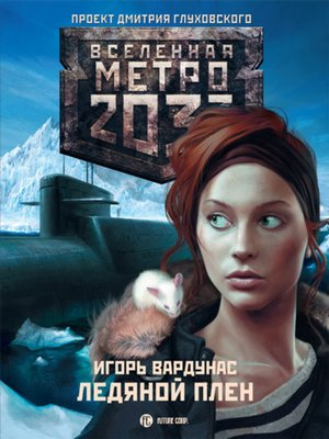 cover image of Ледяной плен