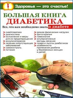 cover image of Большая книга диабетика
