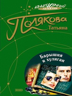 cover image of Барышня и хулиган
