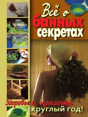 cover image of Все о банных секретах. Здоровье и красота круглый год