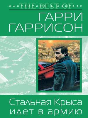 cover image of Стальная Крыса идет в армию
