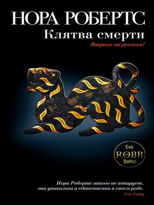 cover image of Клятва смерти