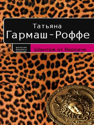 cover image of Шантаж от Версаче
