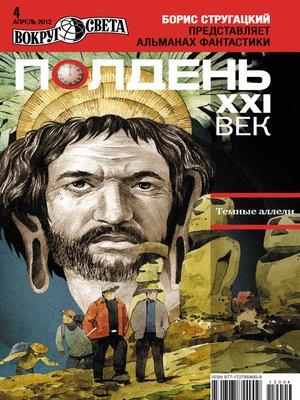 cover image of Полдень, XXI век (апрель 2012)