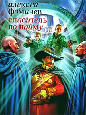 cover image of Спаситель по найму