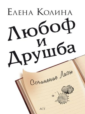 cover image of Любоф и друшба