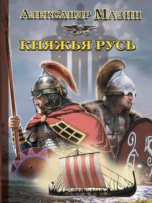 cover image of Княжья Русь