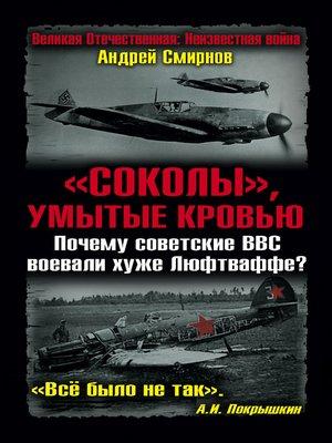 cover image of «Соколы», умытые кровью. Почему советские ВВС воевали хуже Люфтваффе?