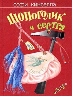 cover image of Шопоголик и сестра