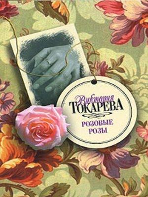 cover image of Джентльмены удачи