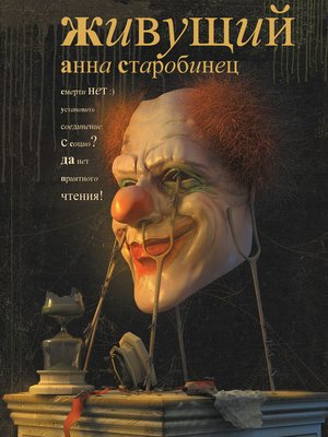 cover image of Живущий