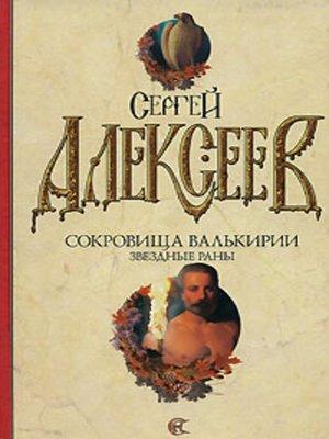 cover image of Сокровища Валькирии. Звездные раны