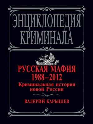 cover image of Русская мафия 1988–2012. Криминальная история новой России