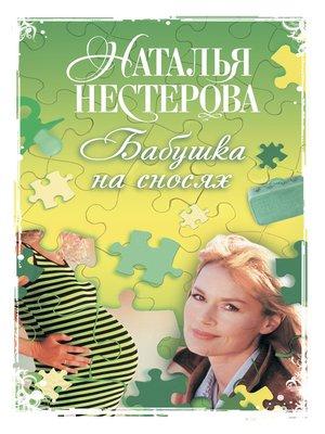 cover image of Бабушка на сносях