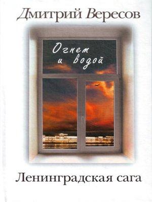 cover image of Ленинградская сага. В 2 книгах. Дети белых ночей. Огнем и водой