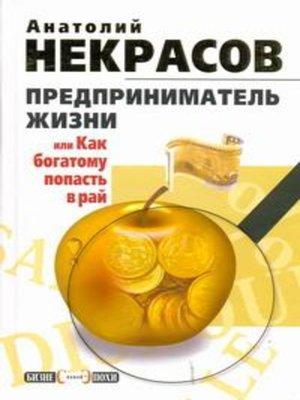 cover image of Предприниматель Жизни, или Как богатому попасть в рай