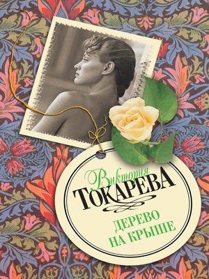 cover image of Дерево на крыше (сборник)