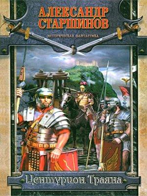 cover image of Центурион Траяна