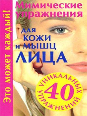 cover image of Мимические упражнения для кожи и мышц лица