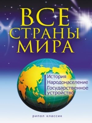 cover image of Все страны мира