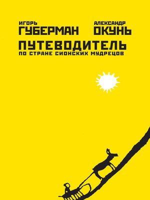 cover image of Путеводитель по стране сионских мудрецов