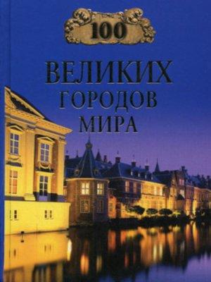 cover image of 100 великих городов мира
