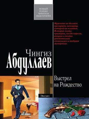 cover image of Выстрел на Рождество
