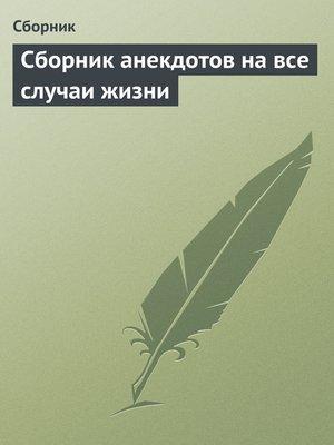 cover image of Сборник анекдотов на все случаи жизни