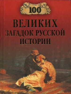 cover image of 100 великих загадок русской истории