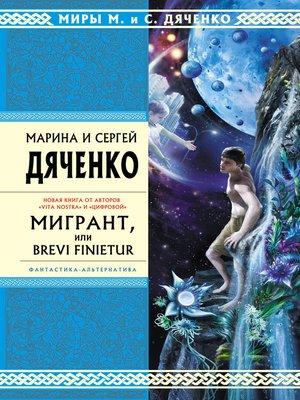 cover image of Мигрант, или Brevi finietur