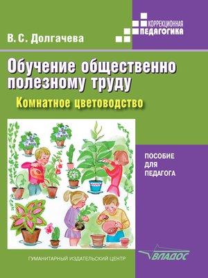 cover image of Обучение общественно полезному труду в специальных (коррекционных) образовательных учреждениях. Комнатное цветоводство