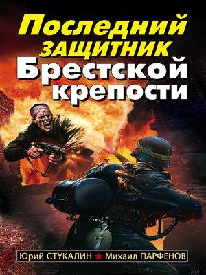 cover image of Последний защитник Брестской крепости