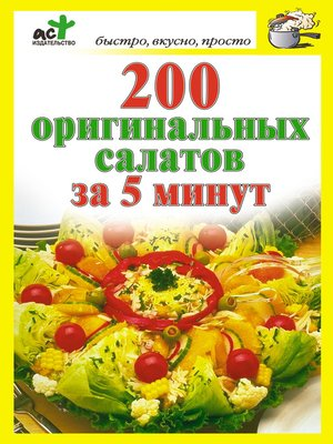cover image of 200 оригинальных салатов за 5 минут